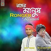Ronger Manush Ronge Guro