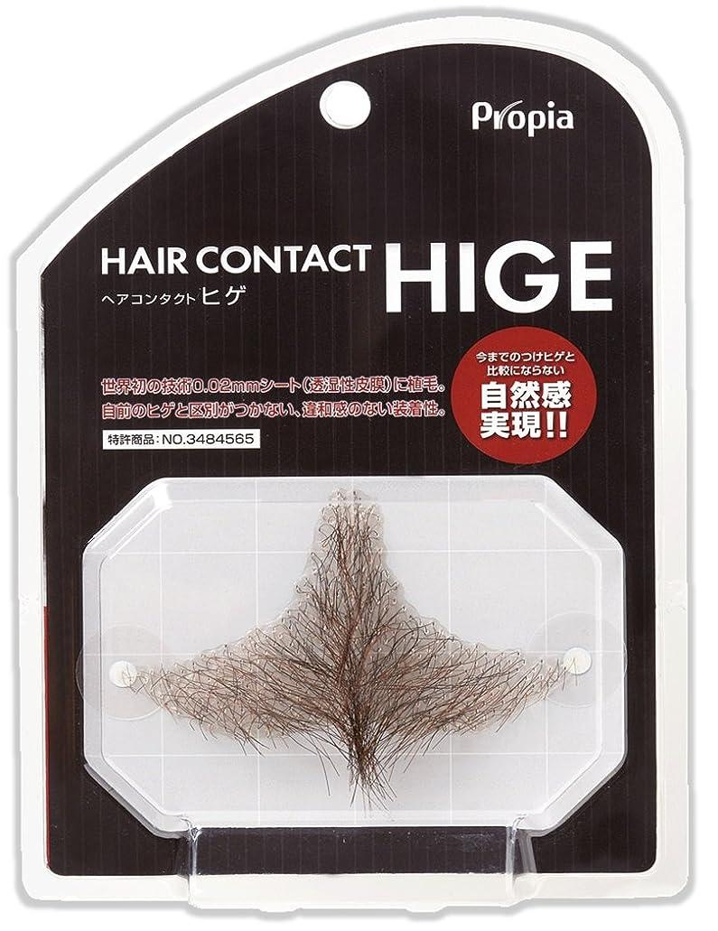 香水事悲鳴HAIR CONTACT HIGE アゴヒゲ アンカー