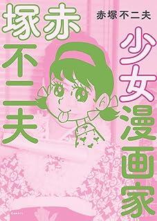 少女漫画家 赤塚不二夫 (単行本)
