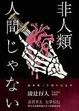 非人類: 日本懸疑推理小說 (Traditional Chinese Edition)