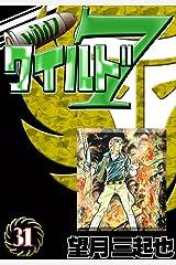ワイルド7 (31) Kindle版