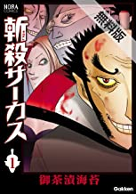 表紙: 斬殺サーカス 1 無料電子版 | 漫画