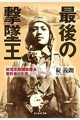 最後の撃墜王 紫電改戦闘機隊長菅野直の生涯 Kindle版