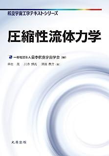 圧縮性流体力学 (航空宇宙工学テキストシリーズ)