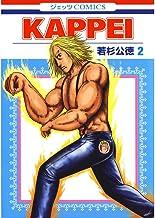 表紙: KAPPEI 2 (ジェッツコミックス) | 若杉公徳