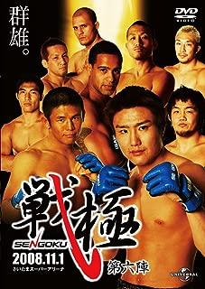 戦極ーSENGOKU-第六陣 [DVD]