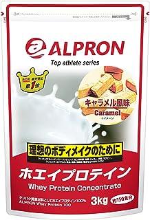 アルプロン ホエイプロテイン100 3kg【約150食】キャラメル風味(WPC ALPRON 国内生産)