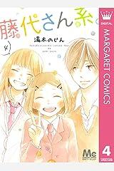 藤代さん系。 4 (マーガレットコミックスDIGITAL) Kindle版