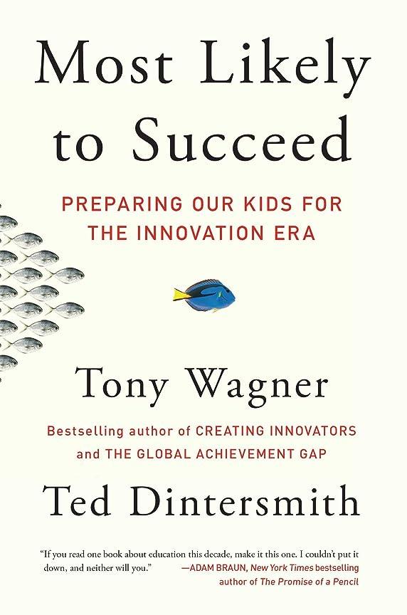 印象的なしっとりトレイルMost Likely to Succeed: Preparing Our Kids for the Innovation Era (English Edition)