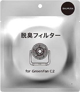バルミューダ サーキュレーター グリーンファン C2 脱臭フィルター BALMUDA A02A-D100