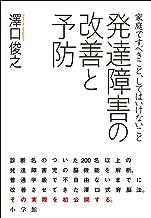 表紙: 発達障害の改善と予防 家庭ですべきこと、してはいけないこと | 澤口俊之