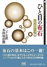 表紙: ひと目の布石 レベルアップ編 (囲碁人文庫)   二十五世本因坊治勲