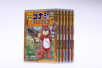 日本史探偵コナン・シーズン2セット(全6巻セット)