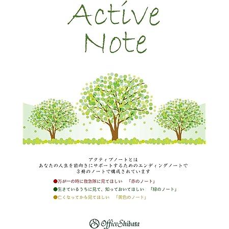 3冊でできているエンディングノート「アクティブノート」