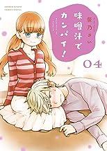 表紙: 味噌汁でカンパイ!(4) (ゲッサン少年サンデーコミックス) | 笹乃さい