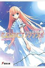 さよならピアノソナタ2 (電撃文庫) Kindle版