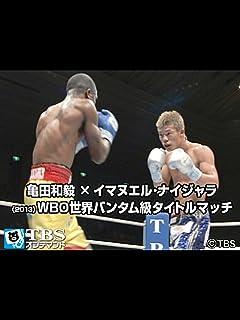 亀田和毅×イマヌエル・ナイジャラ(2013) WBO世界バンタム級タイトルマッチ【TBSオンデマンド】
