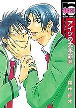 表紙: アイツの大本命(2) (ビーボーイコミックス) | 田中鈴木