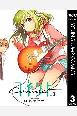 コネクト 3 (ヤングジャンプコミックスDIGITAL) Kindle版
