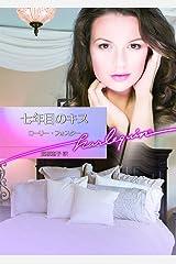 七年目のキス【ハーレクイン文庫版】 Kindle版