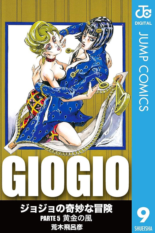ラグ世界に死んだ変化ジョジョの奇妙な冒険 第5部 モノクロ版 9 (ジャンプコミックスDIGITAL)