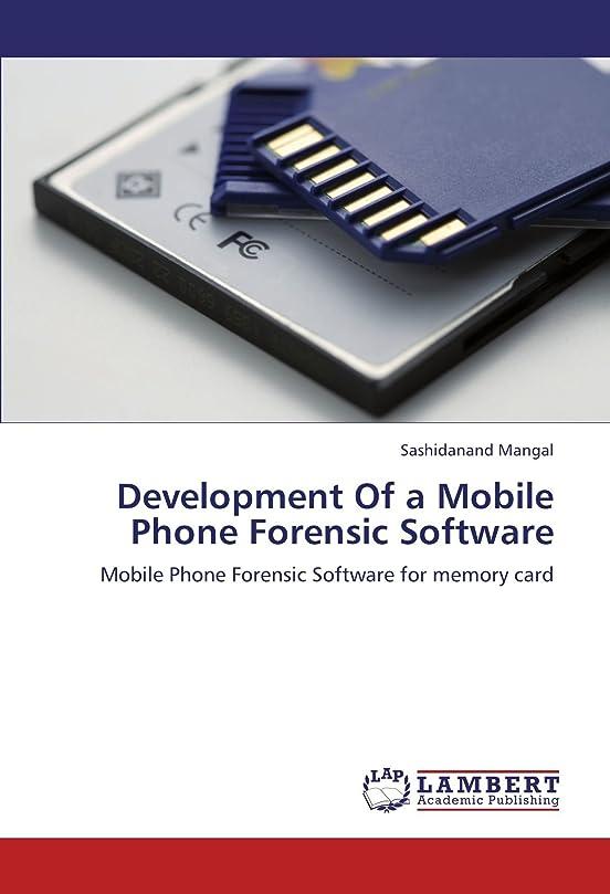 ボールオプションオリエンタルDevelopment of a Mobile Phone Forensic Software