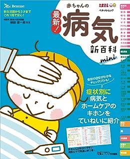 最新! 赤ちゃんの病気新百科 mini (ベネッセ・ムック たまひよブックス たまひよ新百科シリーズ)