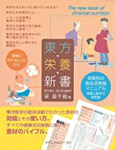東方栄養新書―体質別の食生活実践マニュアル