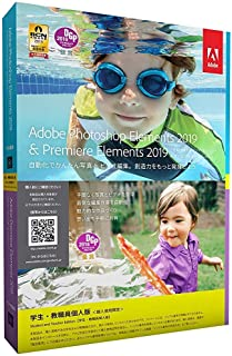 Photoshop Elements & Premiere Elements 2019 日本語版 学生・教職員個人版 Windows/Mac対応