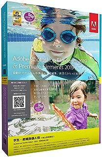 【旧製品】PhotoshopElements& PremiereElements2019日本語版学生・教職員個人版 Windows/Mac対応