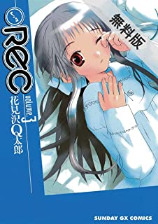 REC(3)【期間限定 無料お試し版】 (サンデーGXコミックス)