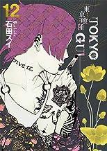Tokyo Gul 12. Cilt