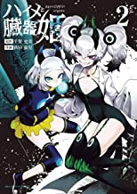 ハイメと臓器姫(2) (裏少年サンデーコミックス)