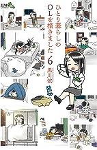 表紙: ひとり暮らしのOLを描きました 6巻 (ゼノンコミックス) | 黒川依