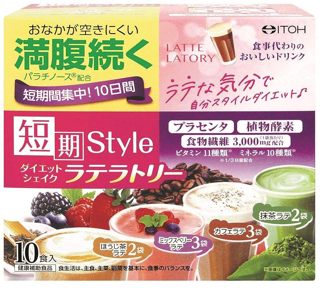 道路技術者意外井藤漢方製薬 短期スタイルダイエットシェイク ラテラトリー 10食分 25g×10袋