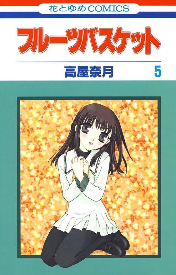 負担パドルフルーツバスケット 5 (花とゆめコミックス)