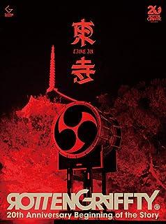 ROTTENGRAFFTY LIVE in 東寺 (完全生産限定盤) [DVD]