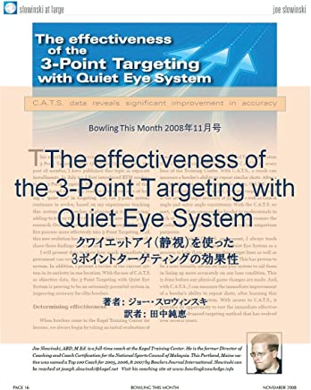 The effectiveness of the 3-Point Targeting with Quiet Eye System Bowling This Month (Japanese Edition)