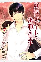 妖怪アパートの幽雅な日常(2) (シリウスコミックス) Kindle版