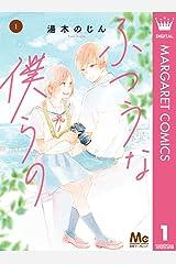 ふつうな僕らの 1 (マーガレットコミックスDIGITAL) Kindle版