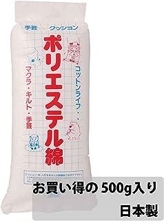 手芸わた 500g 1個 シート状 日本製