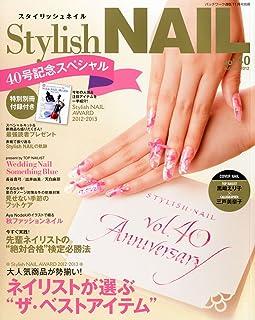 Stylish NAIL (スタイリッシュネイル) Vol.40 2012年 11月号 [雑誌]