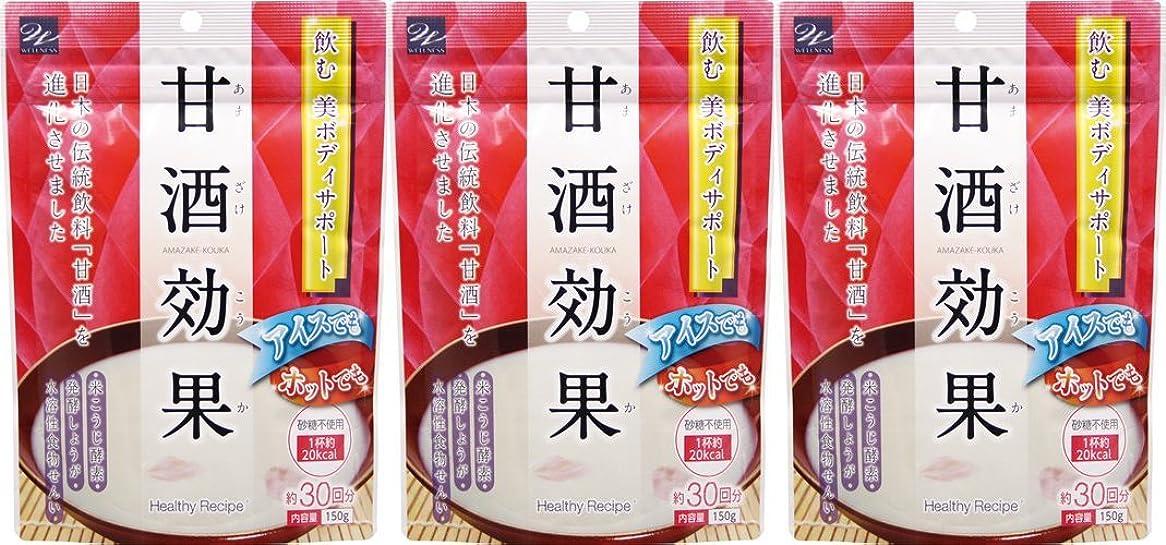 ベスビオ山カロリーステージ【3個セット】甘酒効果 150g
