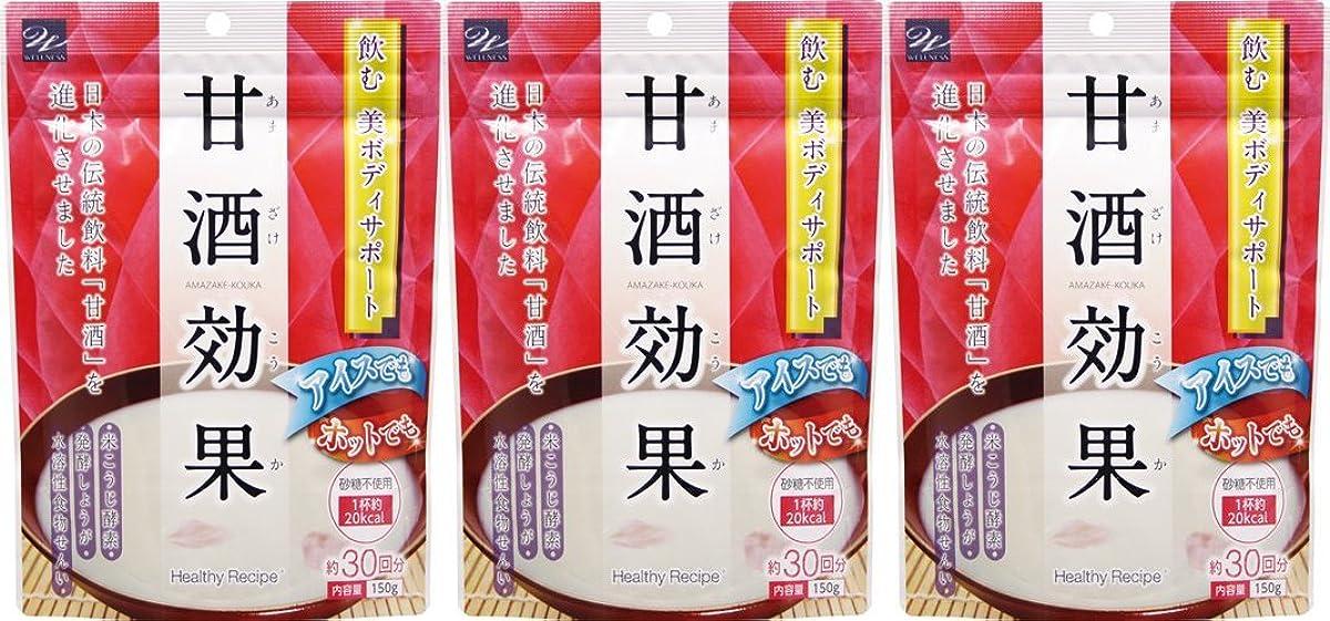 適度にクライストチャーチ使役【3個セット】甘酒効果 150g