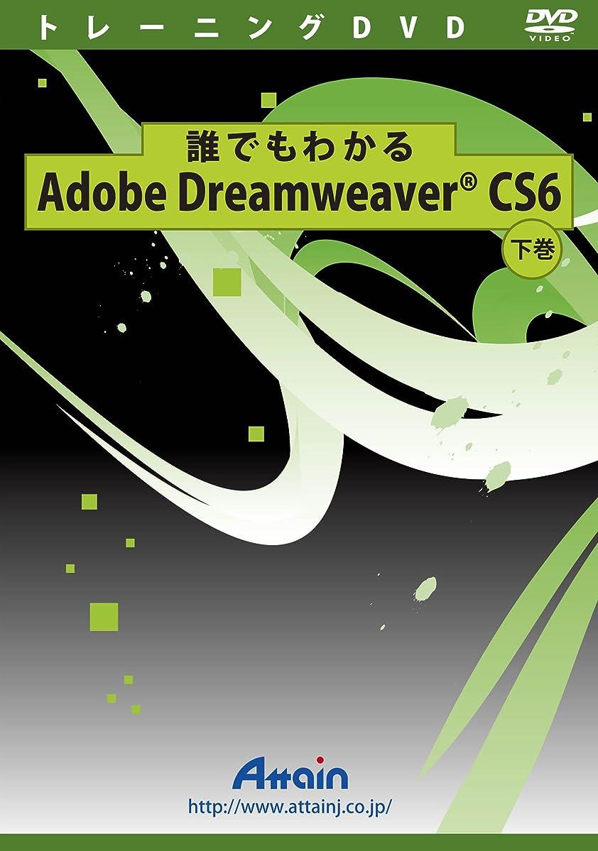 突撃ライラック小石誰でもわかるAdobe Dreamweaver CS6 下巻
