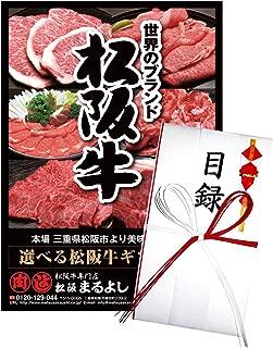 松阪牛 景品目録ギフト GCタイプ 【目録標準サイズ】