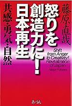 怒りを創造力に!日本再生―共感・勇気・自然