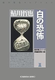 白の恐怖 星影龍三シリーズ (光文社文庫)