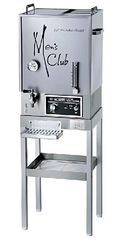 スポット検閲羊タオル蒸し器 タオルウォーマー 理容 美容 シェービングサロン 国産 日本製 メンズクラブ1500E(早沸きタイプ) 送料無料