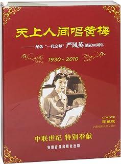 """天上人间唱黄梅:纪念""""一代宗师""""严凤英诞辰80周年1930-2010(CD+DVD)"""
